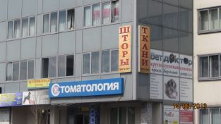 стоматолог на дом в Красногорске