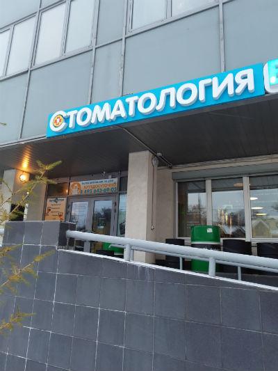 стоматология на Полежаевской