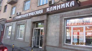 стоматолог на Войковской